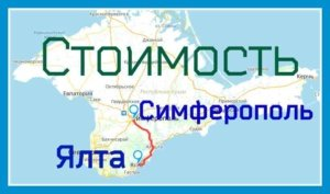 Симферополь-Ялта как добраться из аэропорта цены