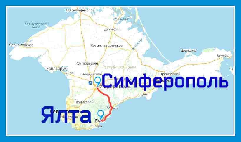 Симферополь-Ялта как добраться